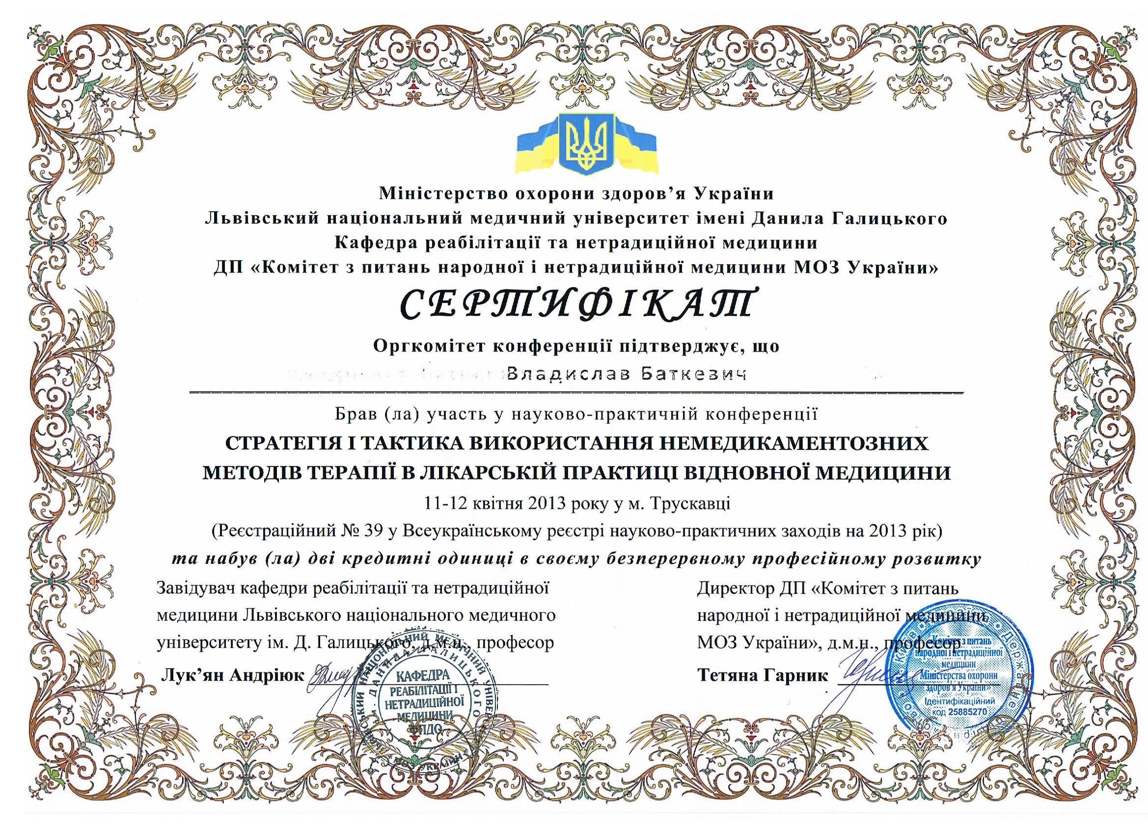 Certyfikat nr 1 001