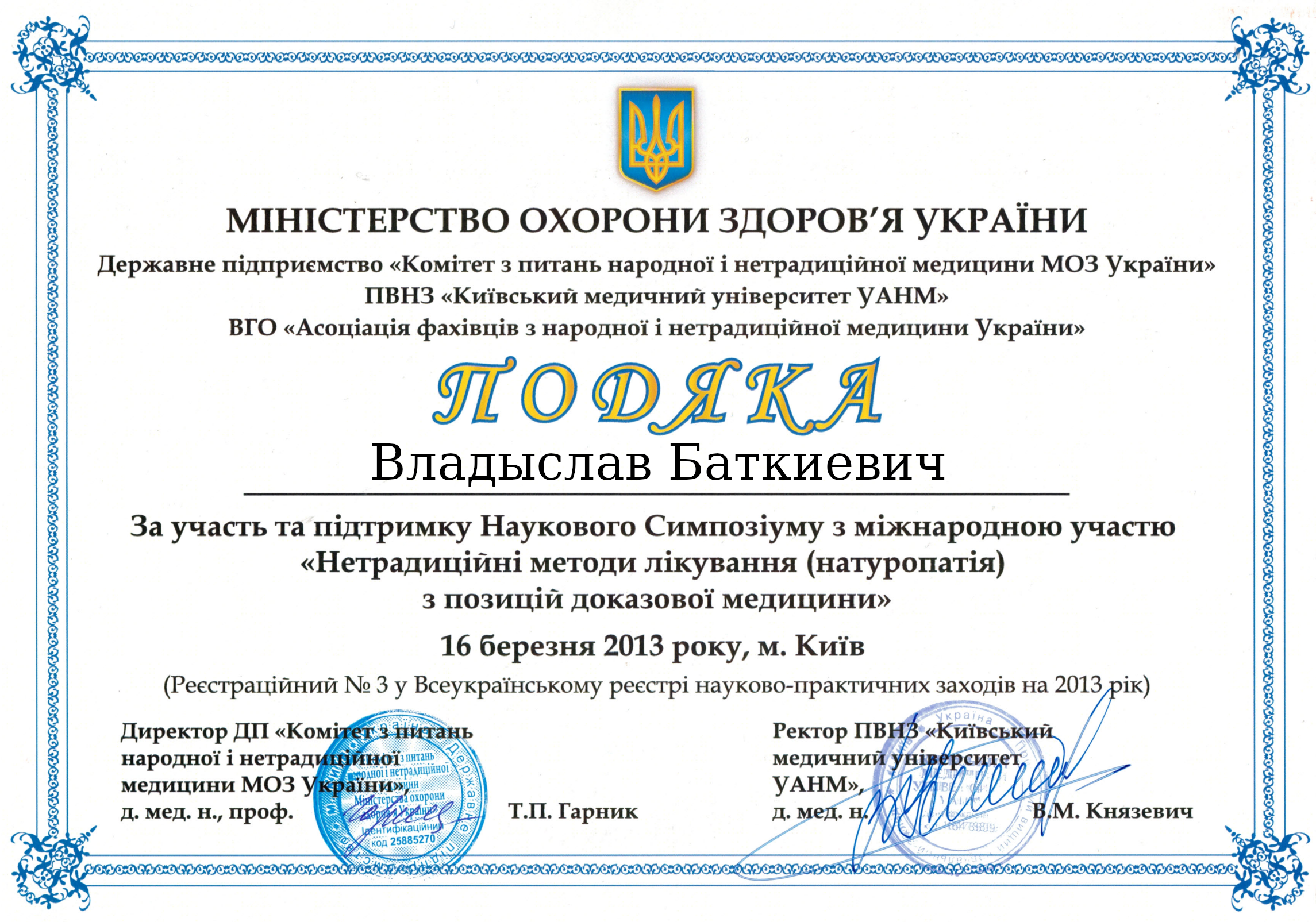 UKRAINA 2 (1)